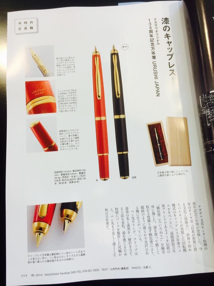 趣味の文具箱 vol.38入荷