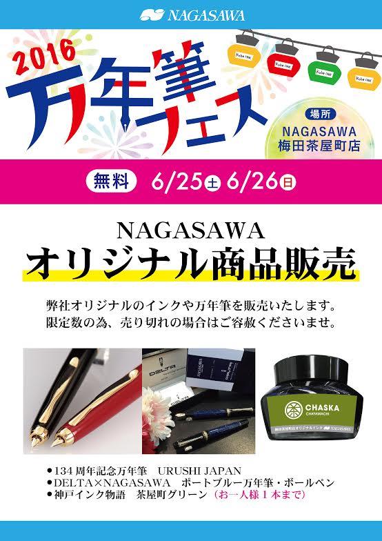 万年筆フェス オリジナル商品発売