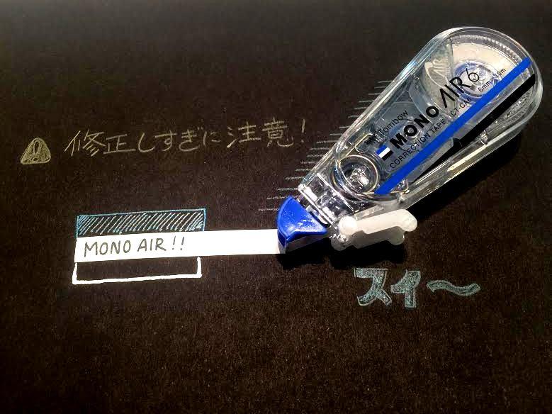 monoair