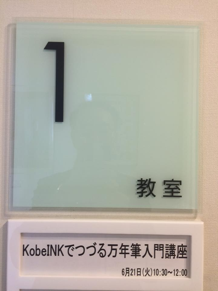 Kobe INKでつづる万年筆入門講座