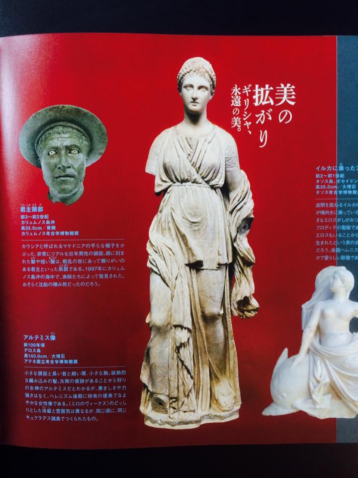 古代ギリシャ特別展に向けて…
