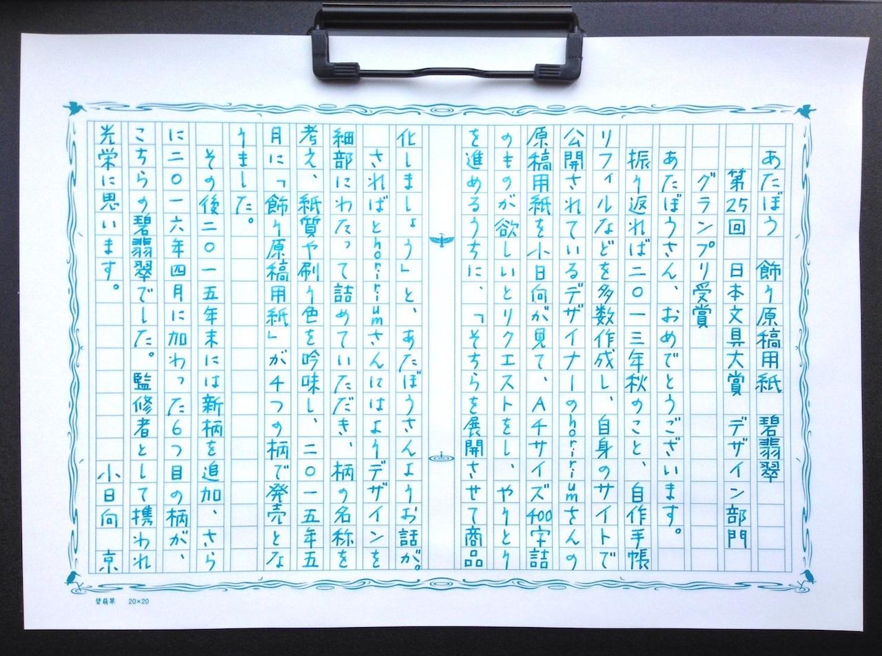 飾り原稿用紙・碧翡翠 日本文具大賞2016 デザイン部門 グランプリ受賞