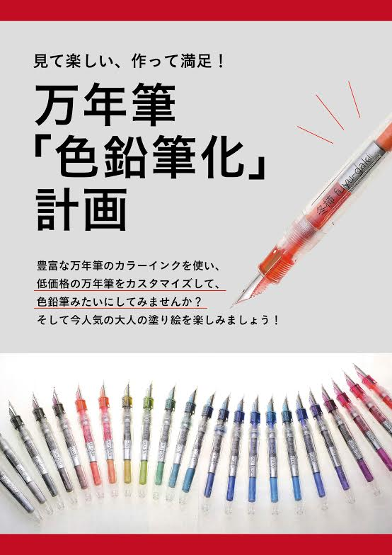 万年筆色鉛筆化