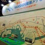HANSHIN健康メッセ