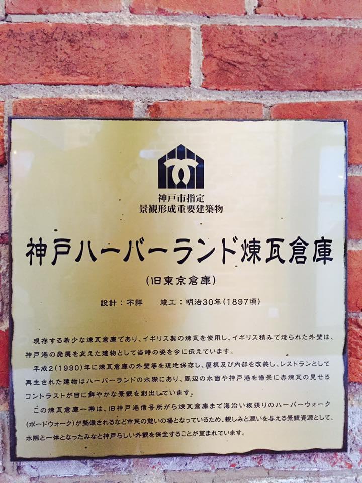 神戸ハーバーランド煉瓦倉庫にて