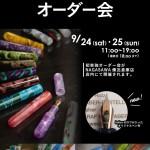 helico オリジナルペン先万年筆オーダー会@NAGASAWA神戸煉瓦倉庫店