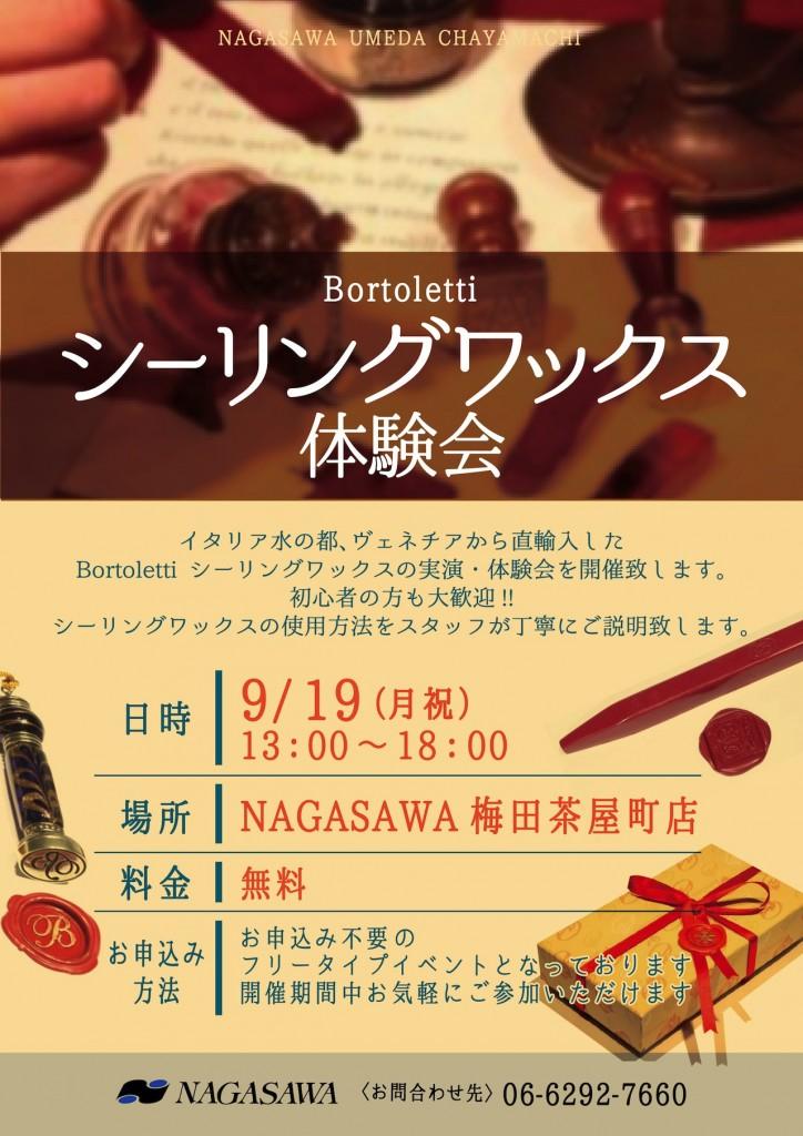 Bortoletti シーリングワックス 実演・体験会開催 @NAGASAWA梅田茶屋町店
