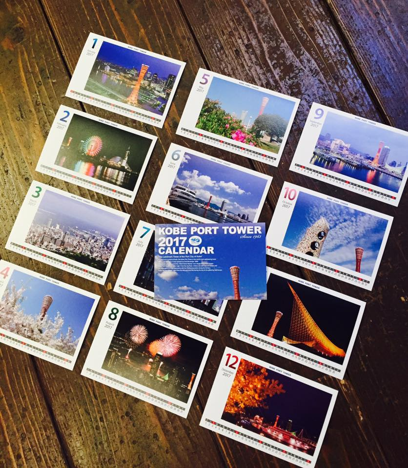 神戸開港150年に向けて… 美しい四季のポートタワーがカレンダーに。 NAGASAWA各店舗にて販売中。