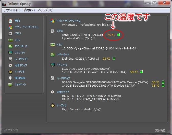 CPU高温