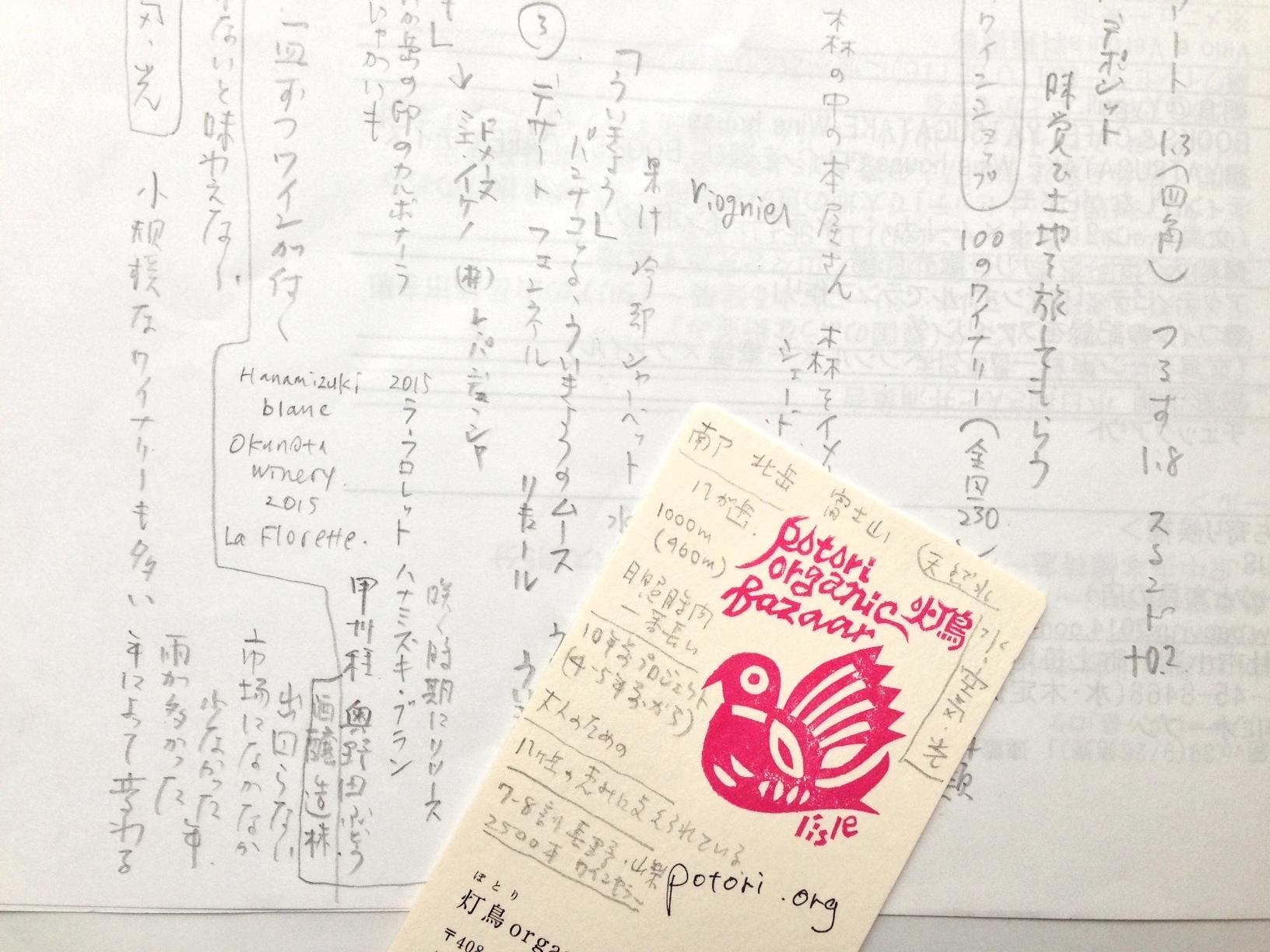 第五十九回「趣味の文具箱 vol.39」