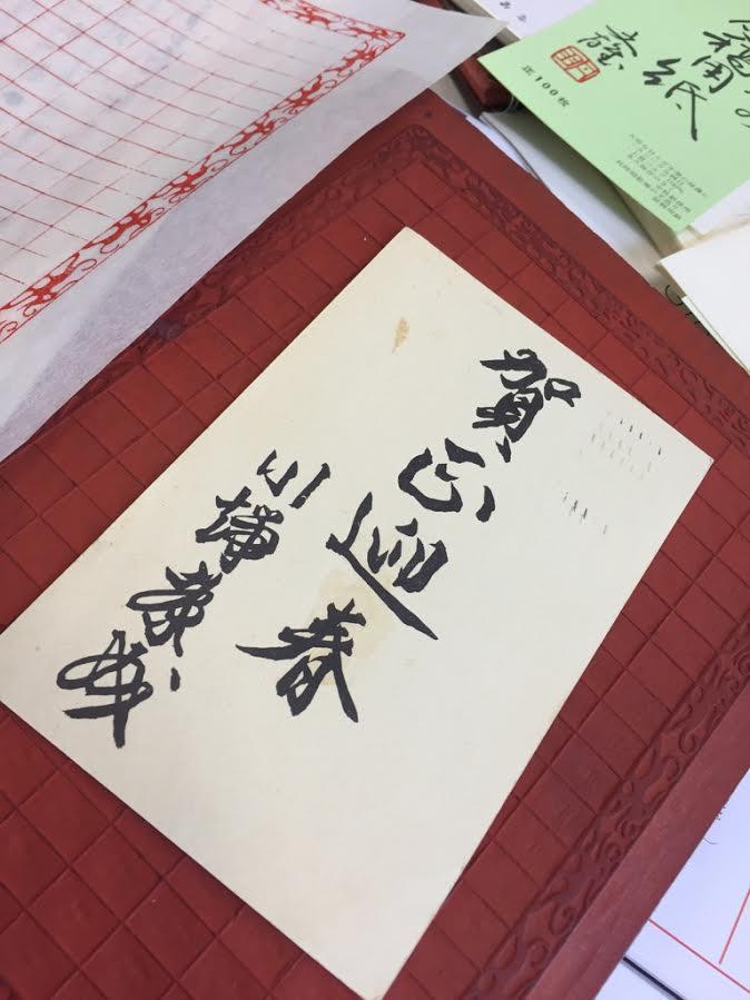 川端康成葉書1