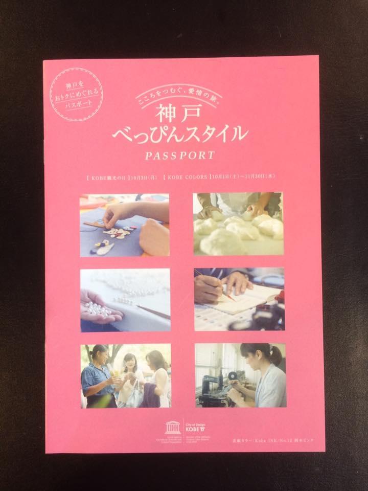神戸べっぴんスタイル PASSPORT、 Kobe INK物語 No.12 岡本ピンク編