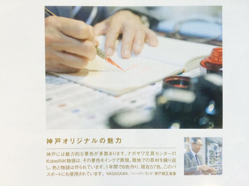 Kobe INK物語を訪ねる旅 企画中
