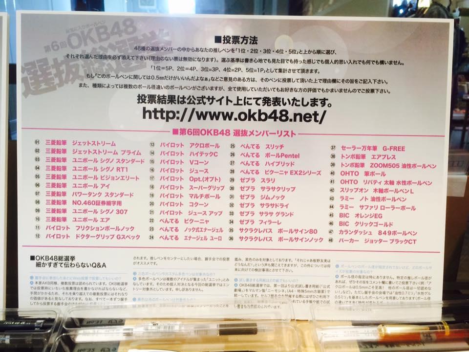 第6回 OKB48選抜総選挙開催中
