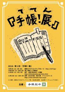 160909手帳展ポスター03 (3) (1)
