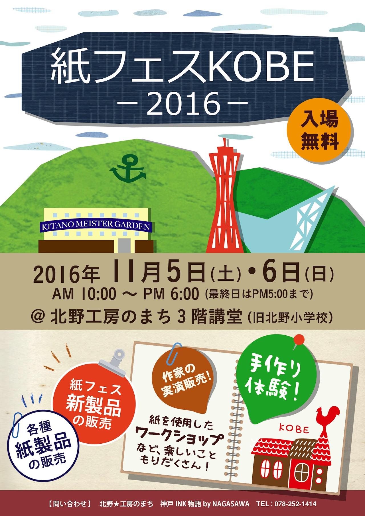 紙フェス神戸2016 @北野工房のまち3階講堂