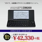 pomera DM200新発売