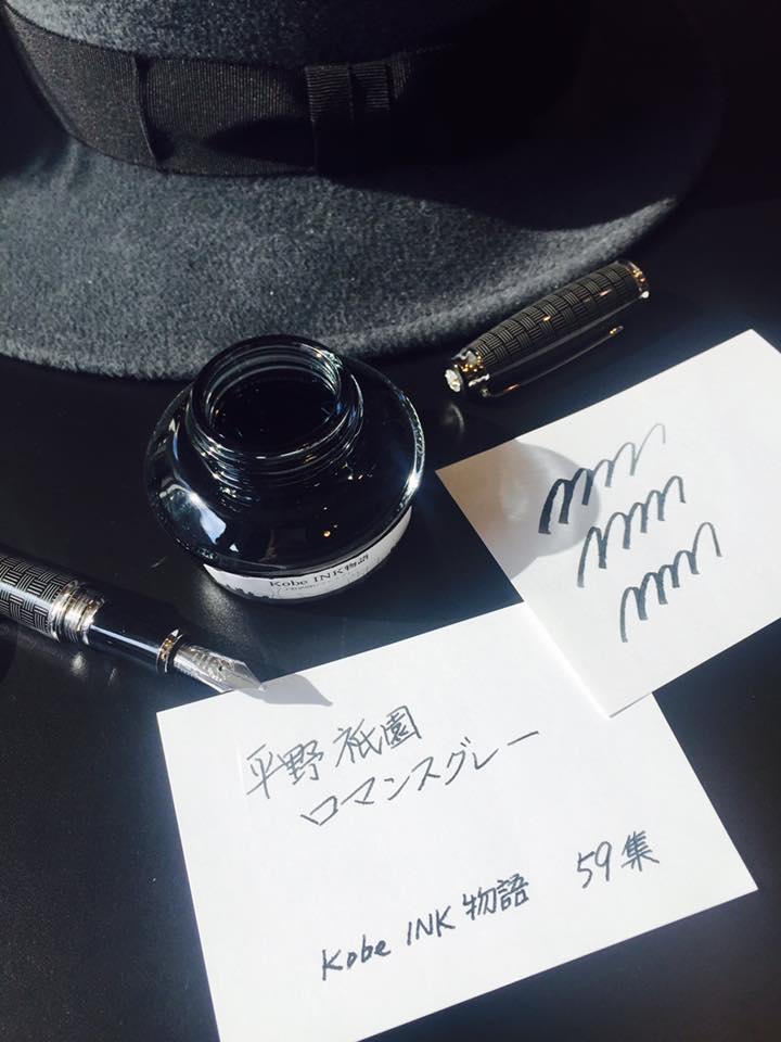 Kobe INK物語 新色 59集 発表