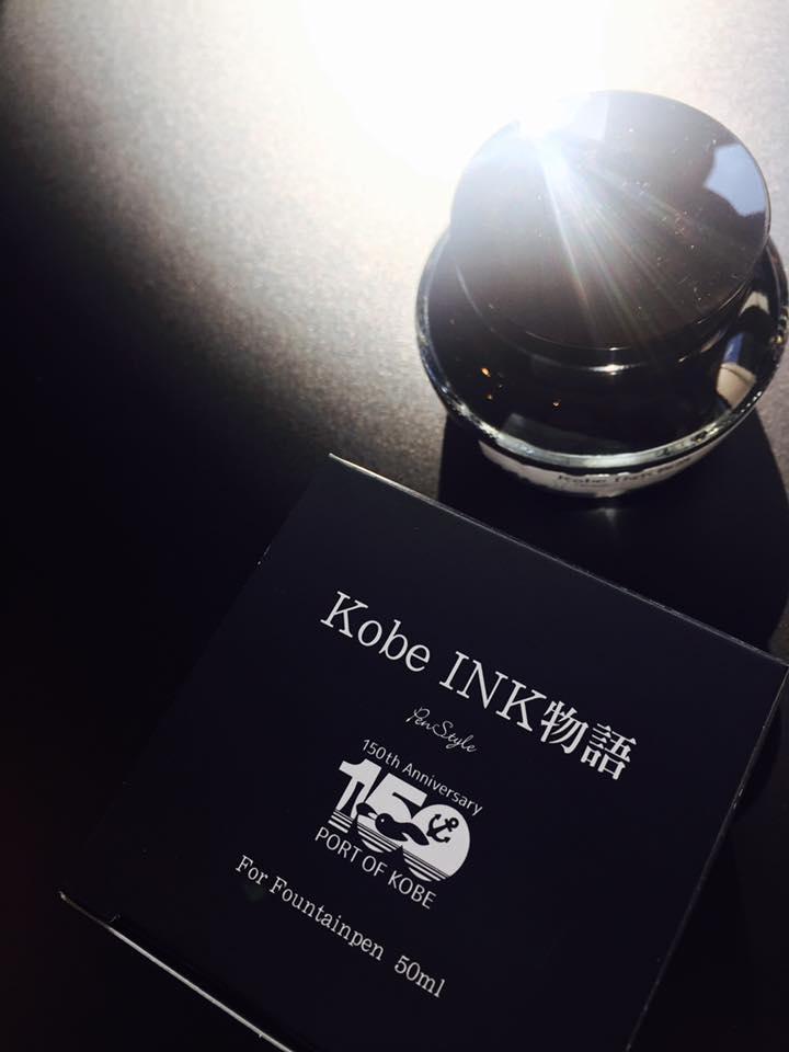 神戸開港150年記念 Kobe INK BOX