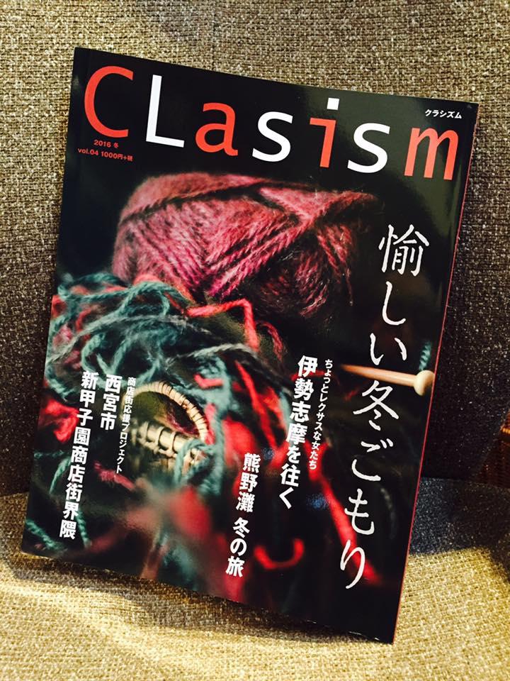 CLasism2016 冬号 vol.04 発売