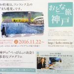 おとな旅・神戸 にてKobe INK物語を訪ねる旅を企画中