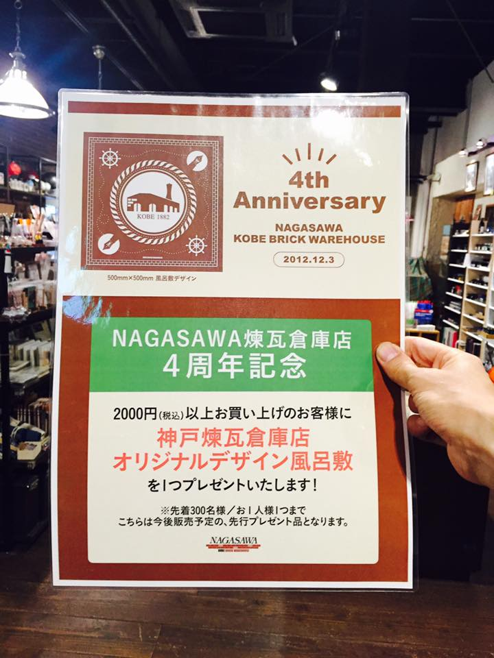 神戸煉瓦倉庫店 4周年記念プレゼント