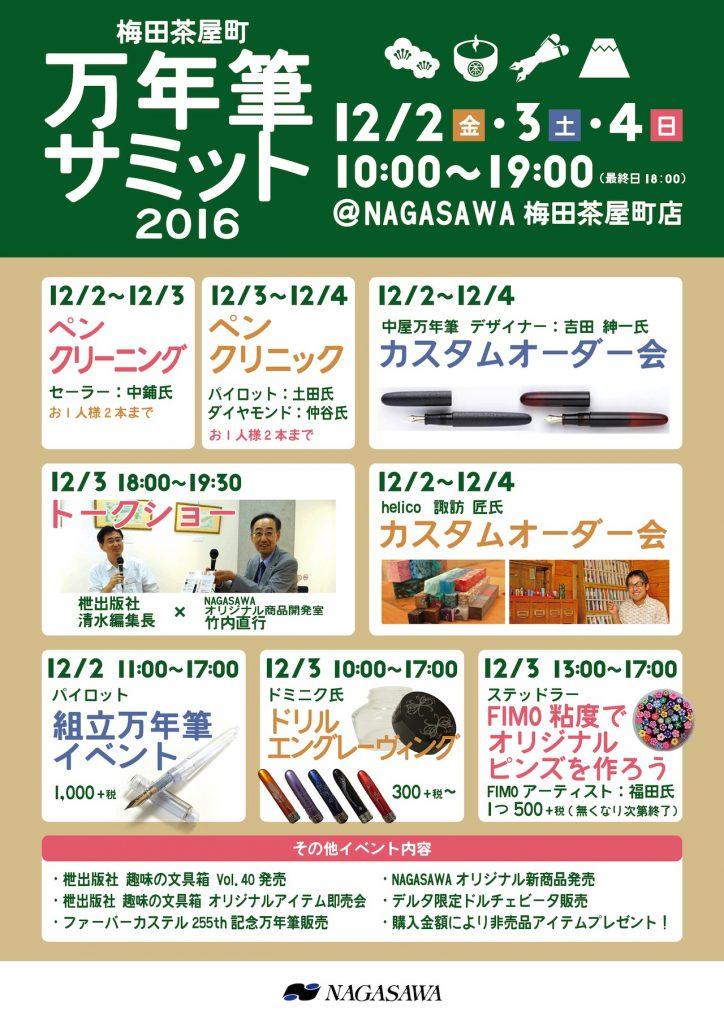 小日向京のひねもす文房具|第六十八回「万年筆サミット2016 at NAGASAWA梅田茶屋町店」