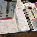 小日向京のひねもす文房具|第六十九回「ふたふで箋」
