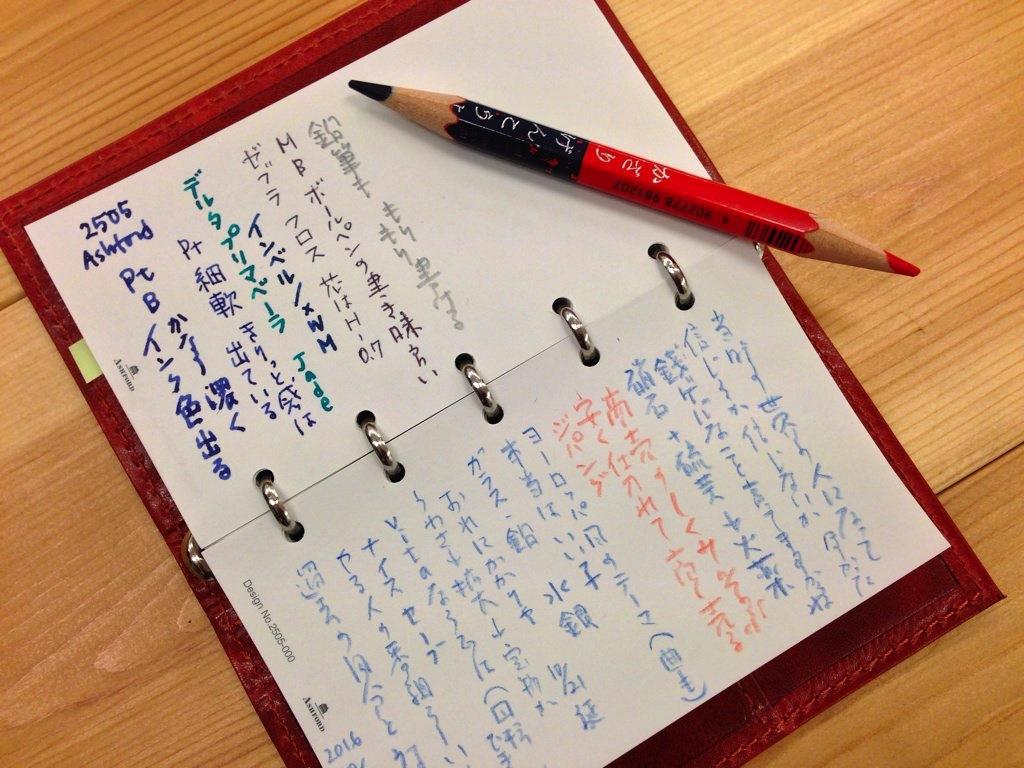 小日向京のひねもす文房具|第七十回「アシュフォード エレン マイクロ5」