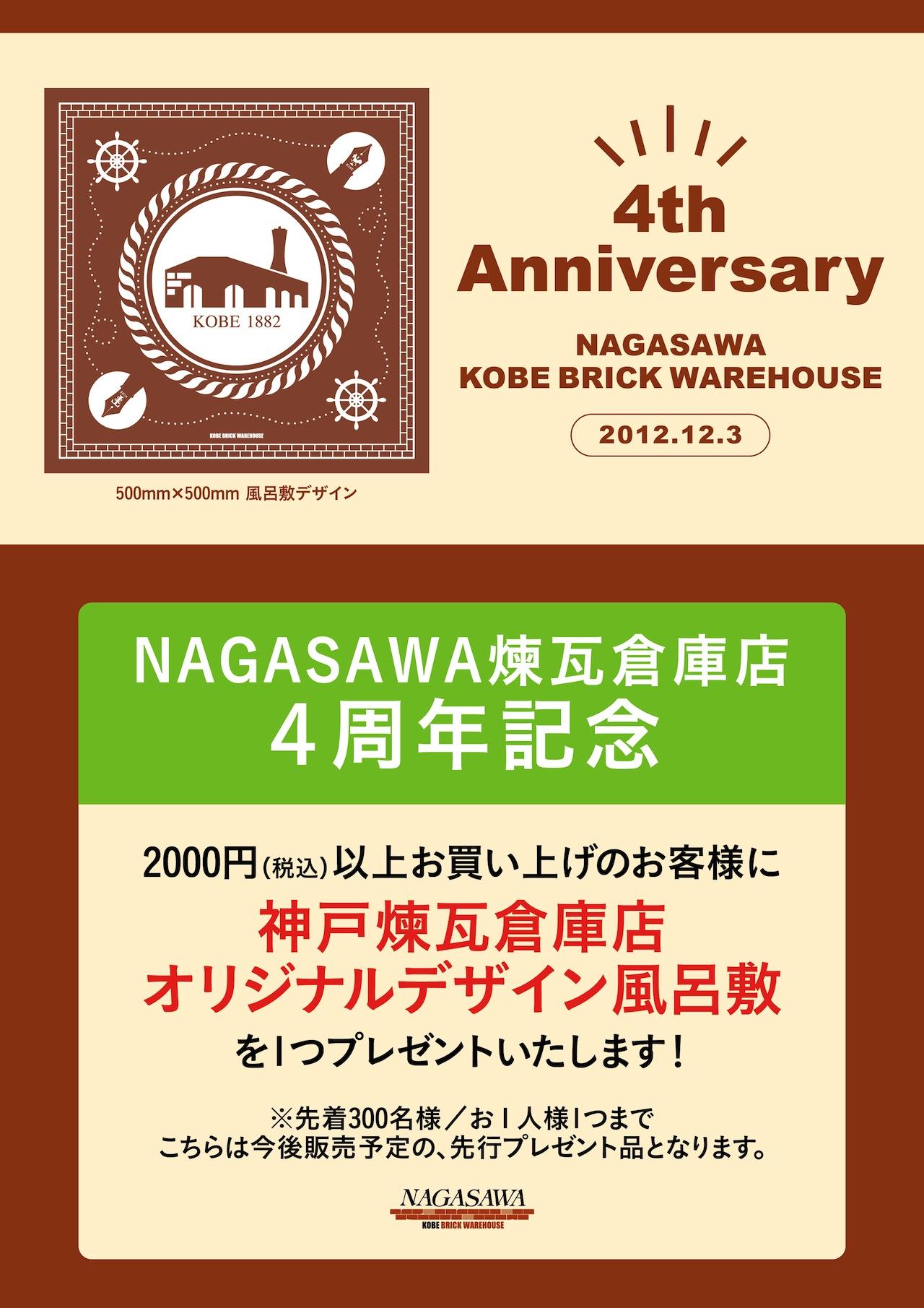 おかげさまで4周年!日頃のご愛顧ありがとうございます!!@NAGASAWA神戸煉瓦倉庫店
