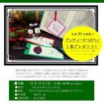 カリグラフィーを使ってイニシャルカードを作ろう! @ NAGASAWAさんちか店