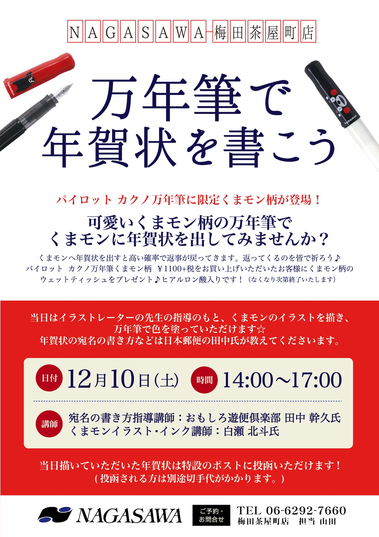 万年筆で年賀状を書こう @NAGASAWA梅田茶屋町店