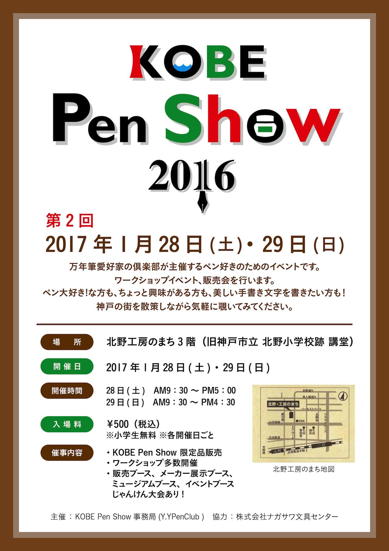 第2回KOBE Pen Show 2016 @北野工房のまち3階(旧神戸市立 北野小学校跡 講堂)