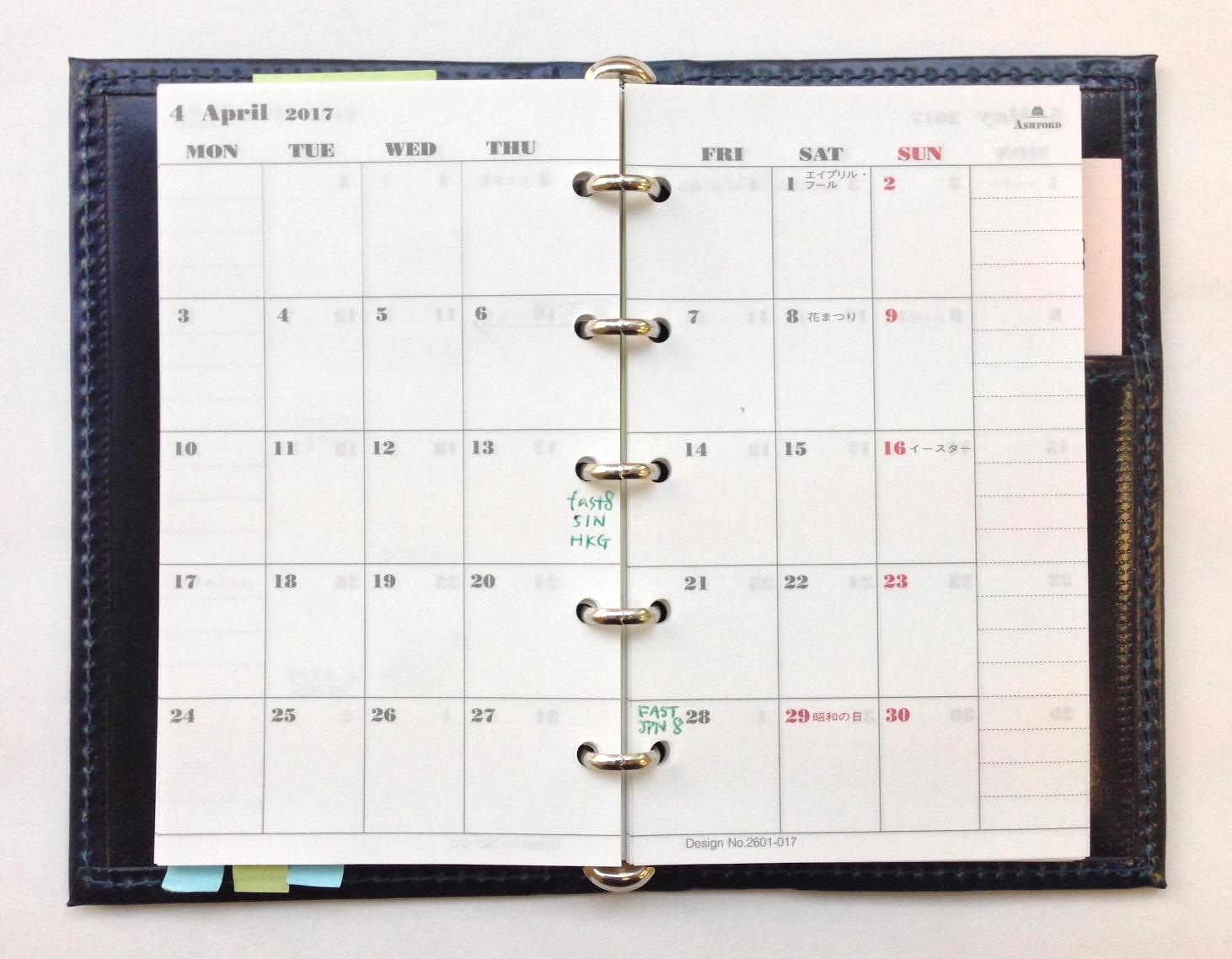 小日向京のひねもす文房具|第七十四回「2017年のスケジュール手帳」