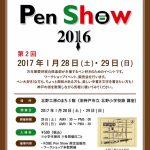 小日向京のひねもす文房具|第七十六回「神戸ペンショー2016」