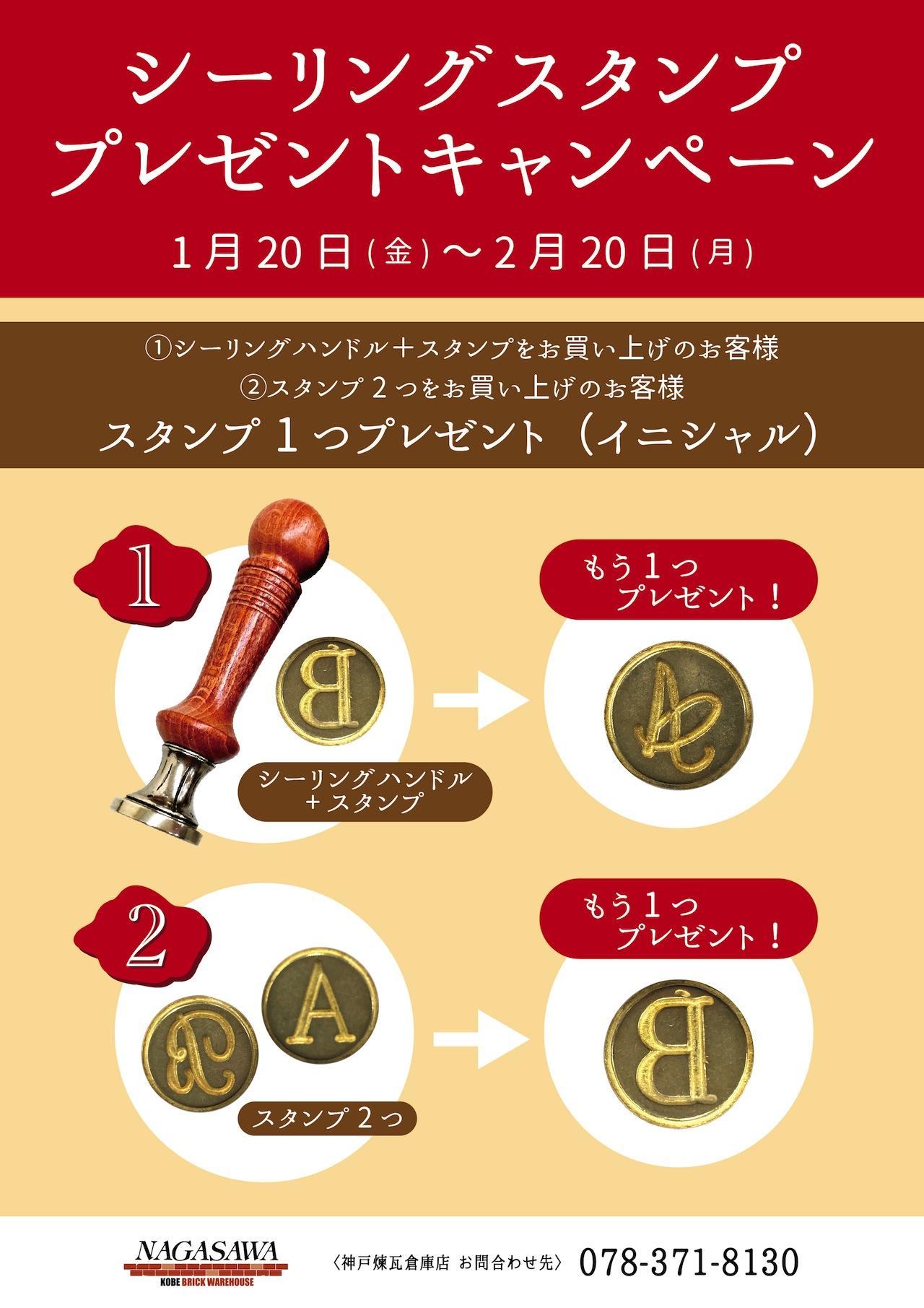 Bortoletti シーリングワックス 実演・体験会開催 @NAGASAWA神戸煉瓦倉庫店