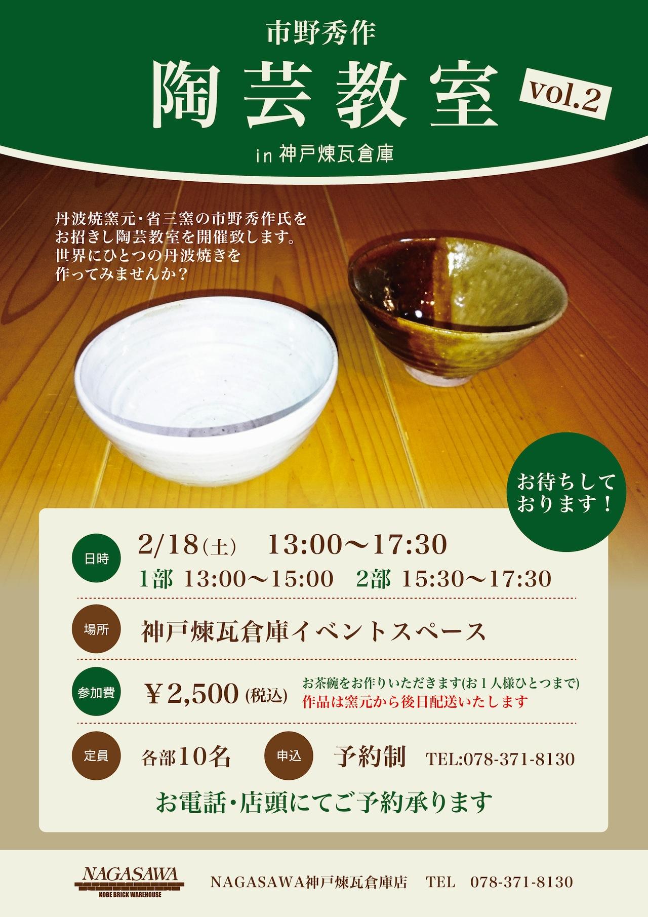 16-陶芸教室