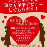 バレンタインに彼に万年筆デビューしてもらおう!@NAGASAWA梅田茶屋町店