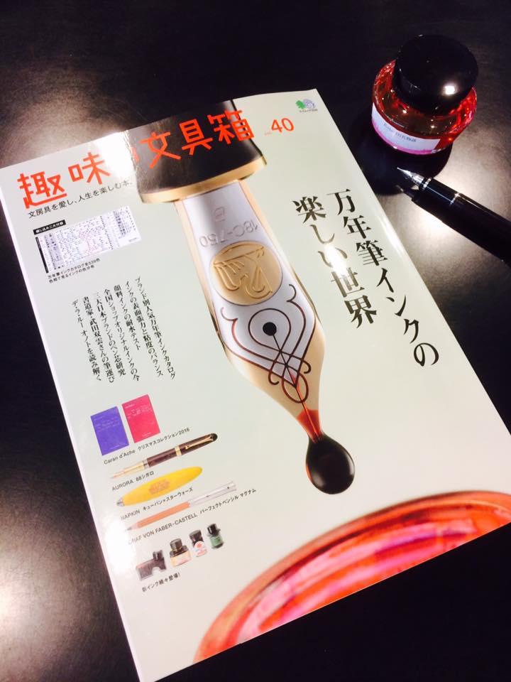 万年筆インクの楽しい世界