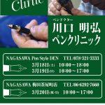 ペンドクター 川口明弘氏ペンクリニック@NAGASAWA PenStyle DEN,梅田茶屋町店