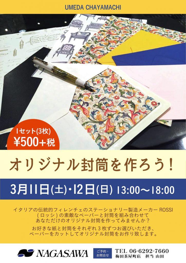 オリジナル封筒を作ろう! @NAGASAWA梅田茶屋町店