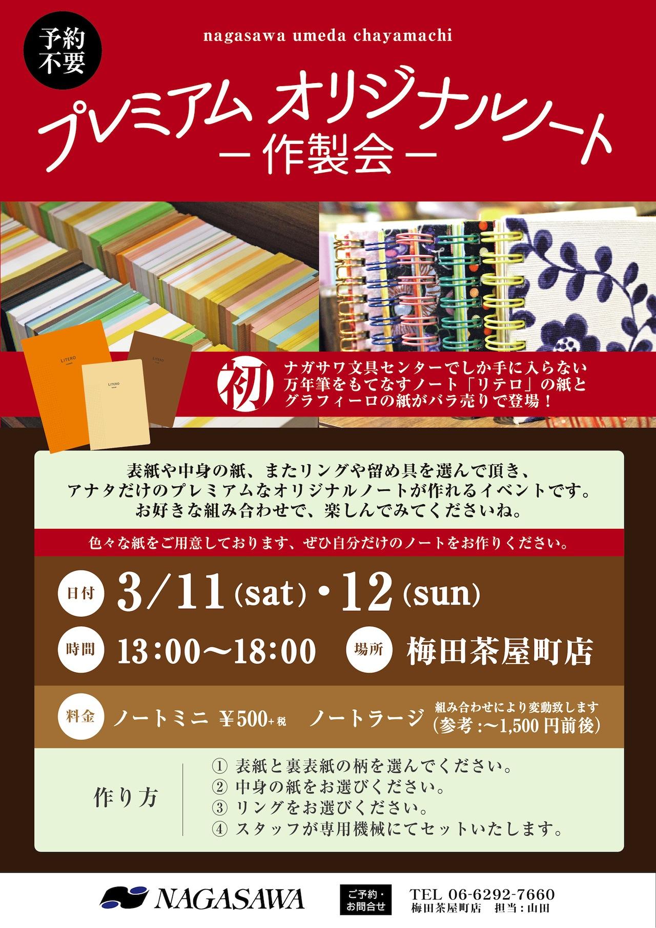 プレミアムオリジナルノート作製会! @NAGASAWA梅田茶屋町店