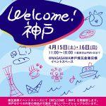 くとうてん×NAGASAWA 神戸開港150周年記念イベント WELCOME!神戸 @NAGASAWA神戸煉瓦倉庫店