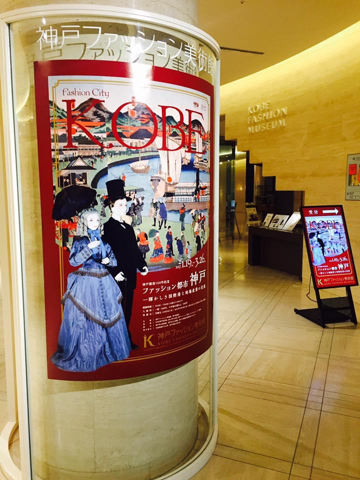 神戸ファッション美術館へ