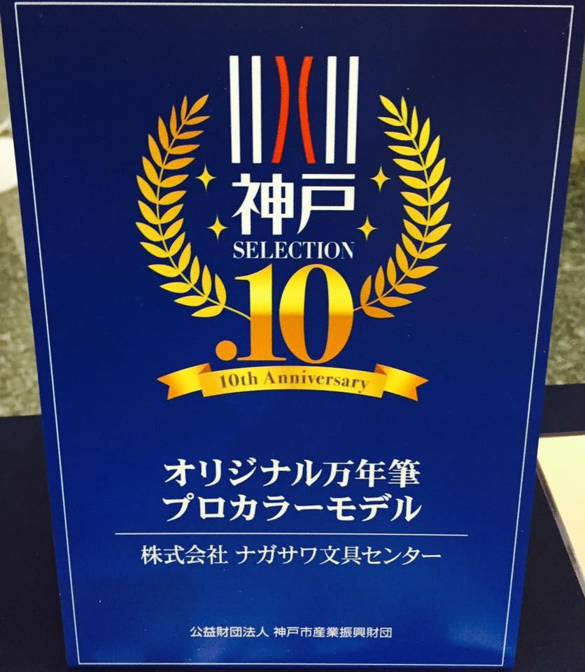 神戸 SELECTION 10認定 「オリジナル万年筆 新作発表」