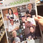 ホッと!HANSHIN 3月号記事より