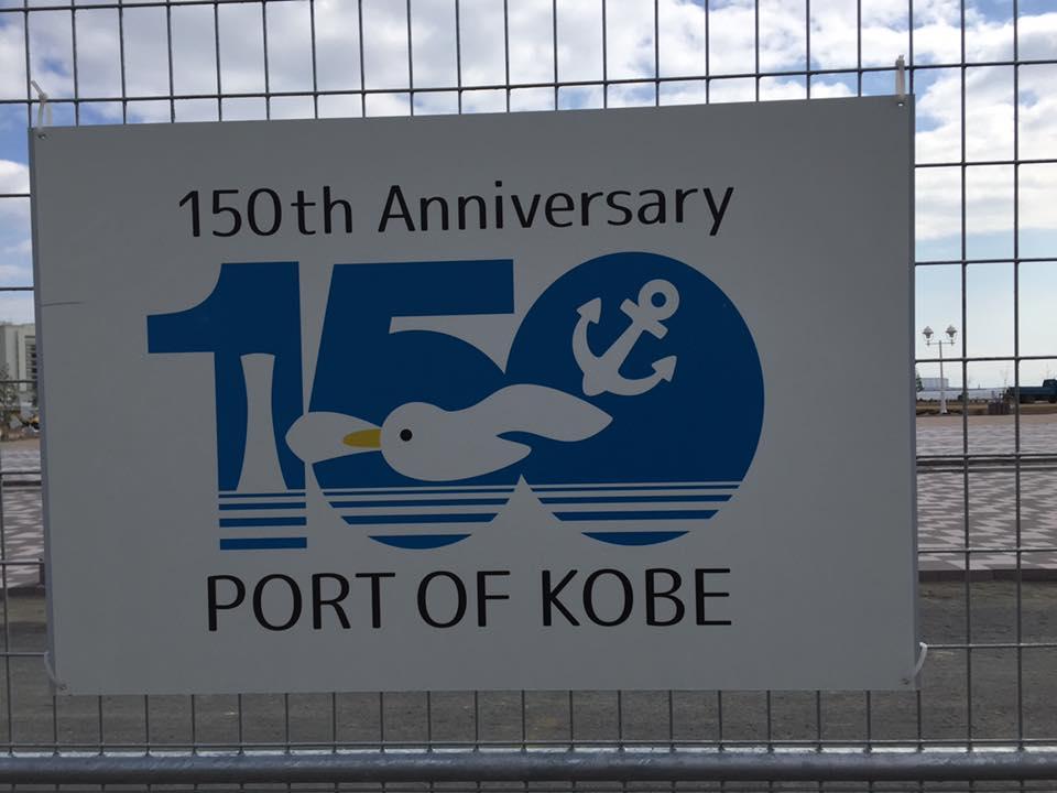 神戸開港150周年 記念万年筆企画中