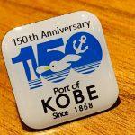 神戸開港150年記念