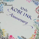 Kobe INK物語 もうすぐ10周年