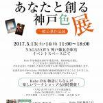 あなたと創る神戸色展のお知らせ